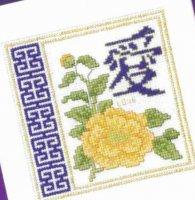 Желтые цветы с иероглифом